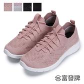 【富發牌】幻彩輕時尚慢跑鞋-黑灰/灰粉/黑/粉 1CV16
