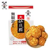 旺旺 無聊派系列大仙貝酥(155g) 熱銷零食米果米餅 團購辦公室下午茶野餐派對攜帶小包裝