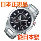 免運費包郵 日本正規貨 CASIO 卡西歐手錶 EDFICE EQW-T640D-1AJF 太陽能多局電波手錶 商务男錶 防水