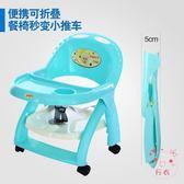 寶寶餐椅帶輪可移動寶寶餐椅便攜式兒童桌椅可折疊可升降嬰兒桌子BB凳餐桌XW(1件免運)