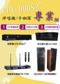 金嗓 點歌機 CPX-900S2+ 伴唱機/卡啦OK 專業組(內含點歌機、擴大機、無線麥克風組、雙十吋落地喇叭)