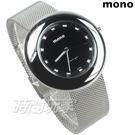 mono 米蘭帶 UFO系列 薄型美學 精美時尚腕錶 女錶 男錶 防水手錶 不銹鋼 黑色 2701黑