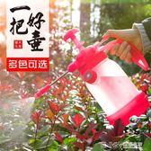 澆花噴壺噴霧瓶家用園藝 氣壓式小型壓力噴水壺澆花壺灑水壺igo 溫暖享家