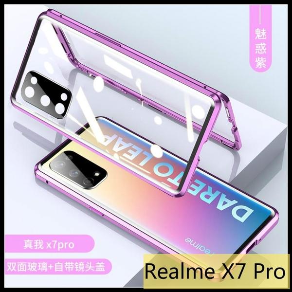 【萌萌噠】Realme 7 / Realme X7 Pro (5G) 第四代自帶鏡頭圈 萬磁王磁吸保護殼 金屬邊框+雙面玻璃殼