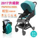 Papaya KIDS 2017升級版 ...
