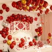 婚禮小物 創意婚房布置氣球套裝結婚用品浪漫婚禮新房布置臥室裝飾女方男方-快速出貨
