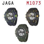 JAGA 捷卡BLINK M1073 繽紛炫麗  多功能電子錶 運動錶 女錶/男錶/中性錶 (三色可選) 防水抗震 一年保固