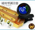 【小麥老師樂器館】【A655】 通用型調音器 調音器 ET-39