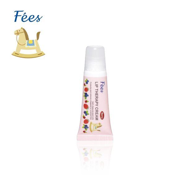 【Fees法緻】寶貝潤唇修護霜-莓果10ml
