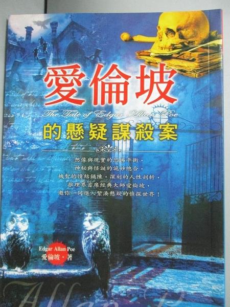 【書寶二手書T4/一般小說_GOV】愛倫坡的懸疑謀殺案_艾德嘉‧愛