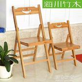 折疊椅子 家用餐椅實木辦公電腦便攜休閒客廳陽台竹折疊靠背椅子igo『潮流世家』