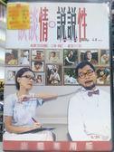挖寶二手片-Y88-024-正版DVD-華語【談談情說說性】-葛民輝 盧巧音