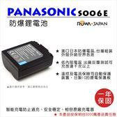 ROWA 樂華FOR Panasonic 國際牌CGA S006E BMA7 S006 電