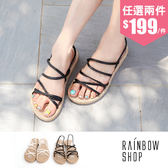 小清新交叉帶藤編涼鞋-G-Rainbow【A6313-118】