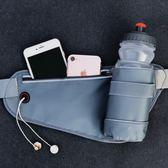 運動腰包水壺包馬拉鬆跑步裝備戶外健身手機包 【下標選換運送可超取】