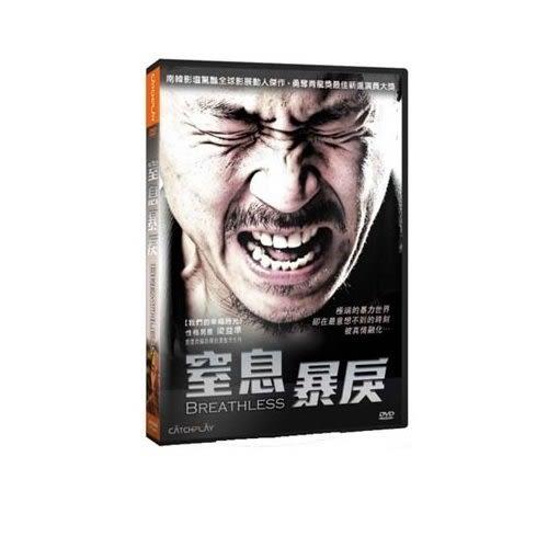 窒息暴戾DVD Breathless金相勳強...