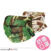 非醫療用 熔噴不織布迷彩口罩 三層防護一次性口罩 50片/包