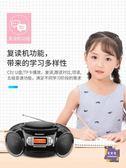 CD機 英語CD播放機 聽力學習CD機 學生兒童家用便攜教學胎教隨身聽 音樂光盤CD復讀機T