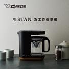 【象印】STAN咖啡機 EC-XAF30