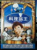 挖寶二手片-P01-103-正版DVD-動畫【料理鼠王 無海報】國英語發音(直購價)