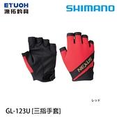 漁拓釣具 SHIMANO GL-123U #紅 [三指手套]
