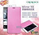 刷卡 OPPO Mirror 5s 原廠...