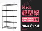空間特工 烤漆黑 鐵架 90x45x150 輕型五層置物架 波浪架 鐵力士架 層架 書架LB9045C5