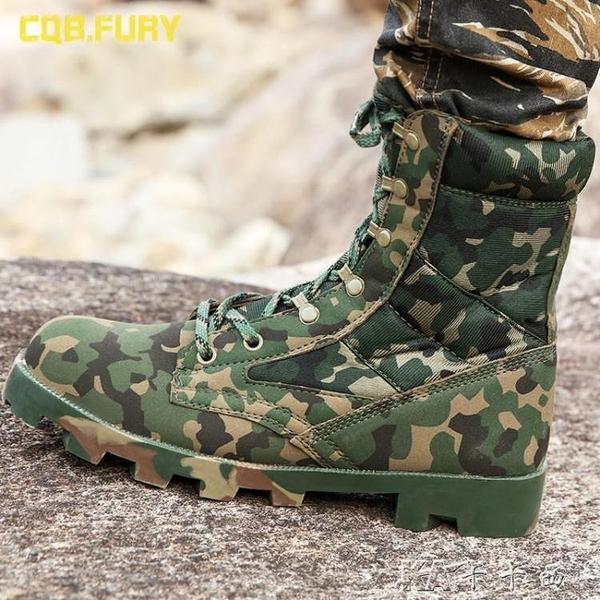 秋季高筒透氣07作戰靴男保暖軍靴男特種兵戰術靴沙漠靴陸戰登山靴 【全館免運】