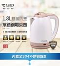 東銘1.8L雙層防燙不繡鋼電茶壺 TM-7310