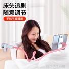 手機支架懶人支架平板床頭桌面通用直播夾子可調節床上看電視宿舍萬能支撐架平板電腦