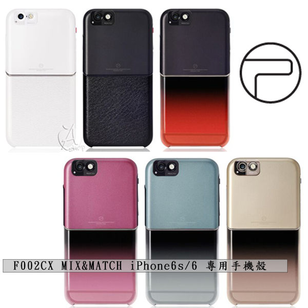 【A Shop】PEGACASA Mix & Match iPhone 6S/6 手機殼 香水機 -共六色 F-002CX 撞色 上下搭配 背蓋