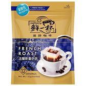 鮮一杯濾掛咖啡法蘭斯重烘焙11g*12【愛買】