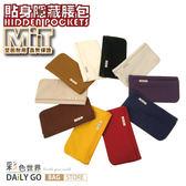 旅遊貼身腰包 防扒腰包隱藏腰包台灣製造多色603