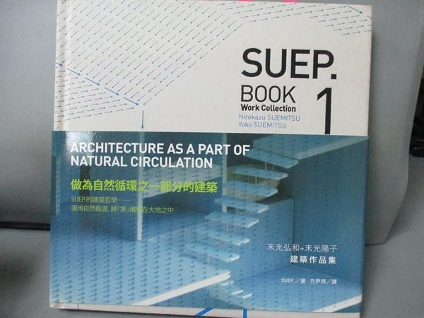 【書寶二手書T8/大學理工醫_HQE】SUEP. Book 1 末光弘和+末光陽子建築作品集:Architecture