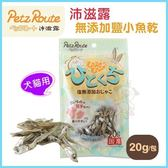*WANG*沛滋露Petz Route《犬貓用無添加鹽小魚乾》20g/包 犬貓適用