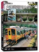 新動國際【台灣脈動15】火車彎彎到內灣 DVD