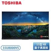 【限時贈基本安裝】[TOSHIBA 東芝]55型 4K安卓全陣列區域控光量子黑面板顯示器 55U8000VS