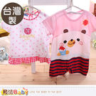 嬰幼兒服 台灣製女寶寶春夏短袖服飾(2件一組) 魔法Baby