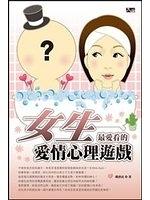 二手書博民逛書店 《女生最愛看的愛情心理遊戲》 R2Y ISBN:9866972798│姚會民