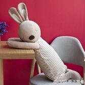 可愛枕頭兔子安撫長條抱枕公仔毛絨玩具抱著睡覺娃娃生日禮物女孩igo 橙子精品