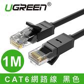 UGREEN 綠聯 20159 1M CAT6 網路線 黑色 美國FCC 歐洲CE認證