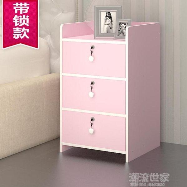 創藝宜家床頭櫃現代簡約實木色帶鎖簡易小櫃子迷你收納儲物櫃igo『潮流世家』