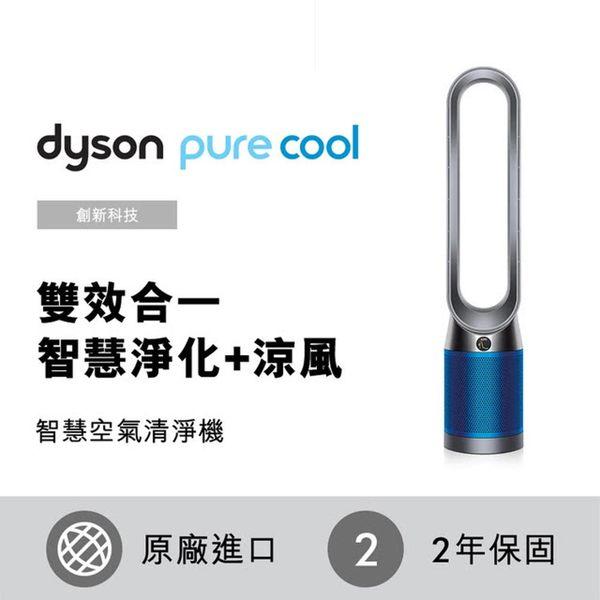 [恆隆行公司貨]結帳再98折 Dyson TP04 Pure Cool智慧空氣清淨氣流倍增器(科技藍)6月底前再贈2000元禮卷~