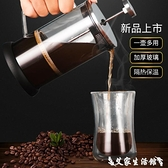 咖啡壺 遠岸咖啡手沖壺家用煮咖啡過濾式器具沖茶器套裝咖啡過濾杯法壓壺 艾家