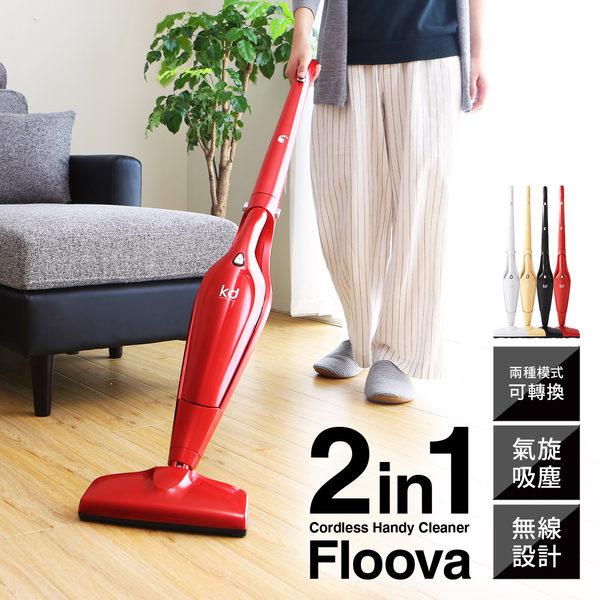 日本MODERN DECO / Floova 芙盧娃兩用無線吸塵器(5色) / H&D 東稻家居