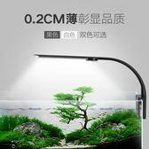 超薄LED魚缸燈夾燈水族燈大功率水草燈奧斯特x5 X3燈全白藍白光暖【店慶8折促銷】