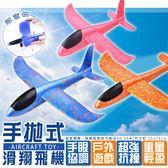 35cm手拋式滑翔飛機(不挑色)