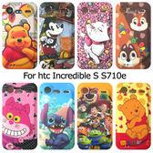 iae創百市集:htc Incredible S S710e 亞太可用 迪士尼 維尼 史迪奇 米奇米妮 手機套 軟殼
