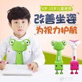 坐姿矯正器 預防坐姿矯正器小學生兒童寫字架糾正姿勢視力保護器架 伊芙莎