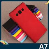 三星 Galaxy A7 細磨砂手機殼 PC硬殼 超薄簡約 防指紋 保護套 手機套 背殼 外殼